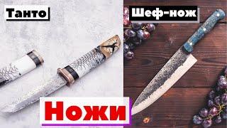 Как это сделано | Ножи. Танто и шеф-нож