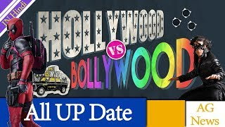 Hollywood vs Bollywood All Updates AG Media News