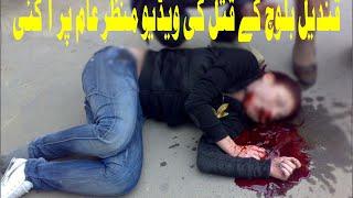 qandeel baloch dead shot in multan
