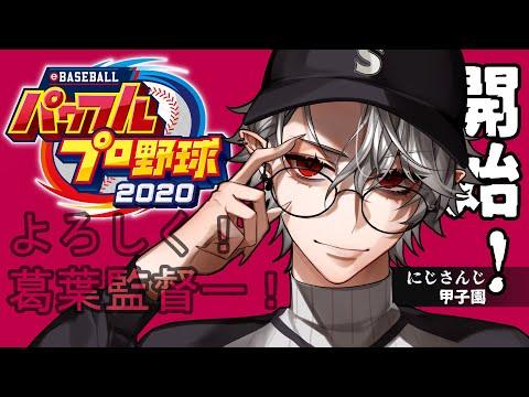 【 パワプロ2021 】勝負の年【 #にじさんじ甲子園 】