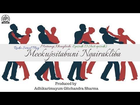 Meekupsitabuni Ngaijarakliba   Radio Serial Play  Matamgi Khongleida Ep13 (last)