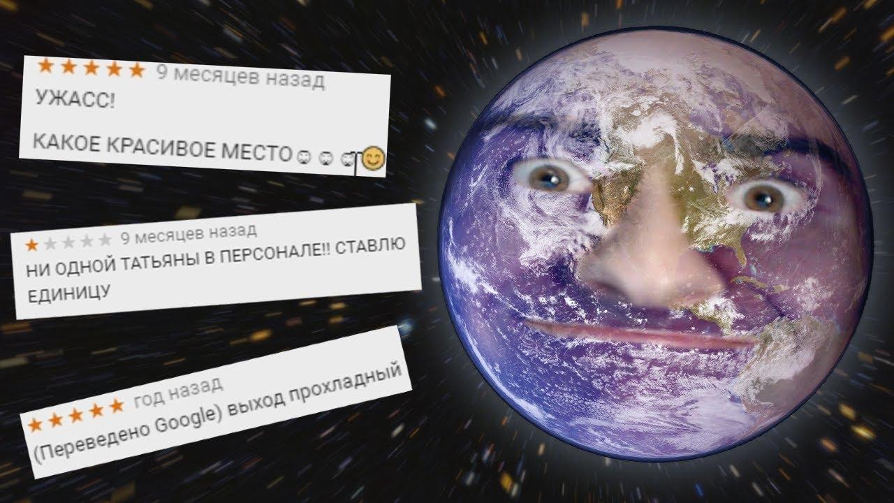 Гугл карты карта мира