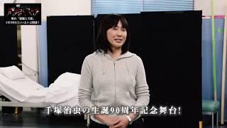 【舞台「悪魔と天使」】 手塚治虫 生誕90周年を記念して、 幻の作品「ダ...