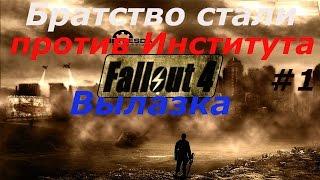 Fallout 4 Братство стали против Института 1. Вылазка