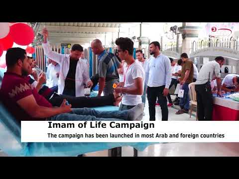 Imam al-Hayat blood donation campaign launched in Iraq, world