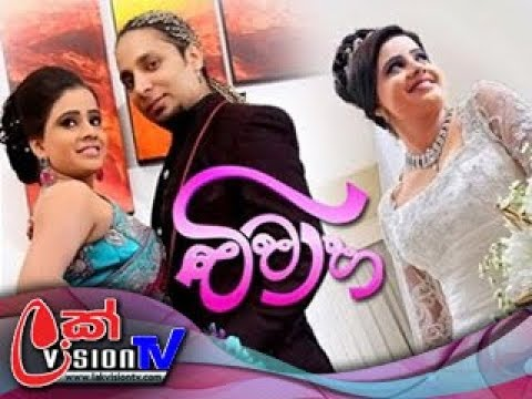 VIVAHA 17TH JUNE 2018