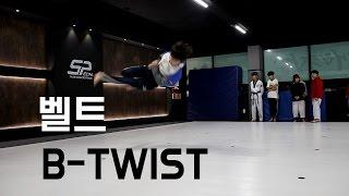 벨트(B-TWIST) 연습영상_트릭킹수업