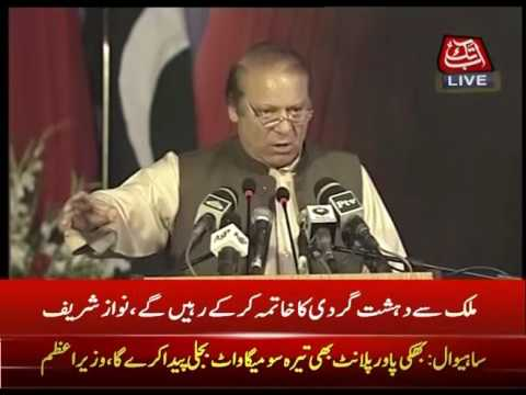 PM Nawaz Sharif Addresses To Sahiwal Power Project Ceremony