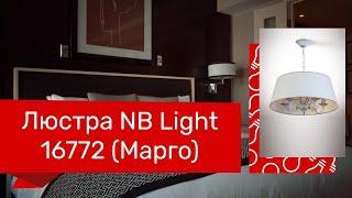 Люстра NB LIGHT 16772 (NB LIGHT 8805-cl221-aba49p-ct0602 Марго) обзор