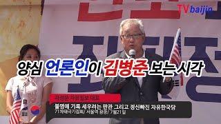 서울역_ 양심 언론인이 본 판관 나으리와 김병준 의미_ 곽성문