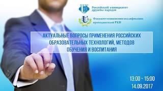 Актуальные вопросы применения российских образовательных технологий, методов обучения и воспитания