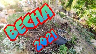 Начало сезонных работ в саду… Ё-маё  ВЕСНА 2021 нагрянула нежданно!