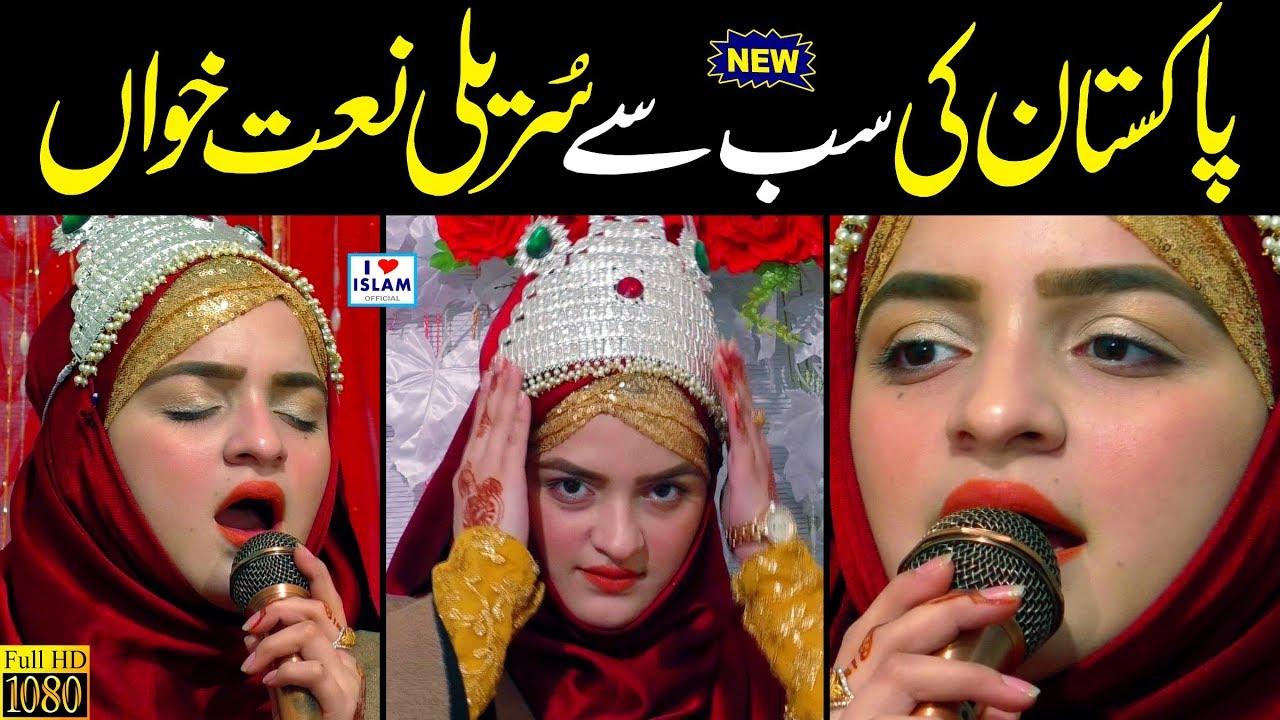 Download Noreena Imtiaz Naats 2020 || Darood e AhleBait || Kalam Sharif || Female Naat Voice