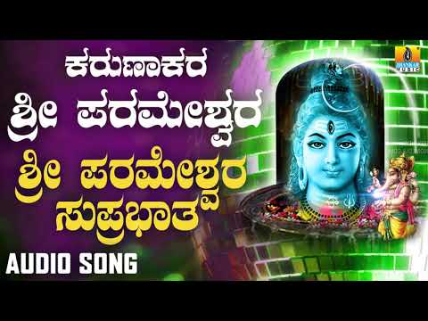SRI PARAMESHWARA SUPRABHATA | LORD SHIVA DEVOTIONAL SONGS | SHIVA KANNADA SONGS