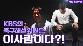 KBS의 새 축구 해설위원은 이사람이다? !