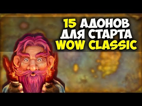 15 АДДОНОВ ДЛЯ СТАРТА WOW CLASSIC