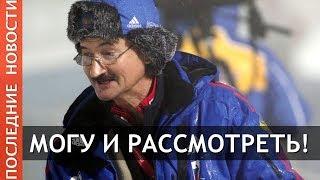 Хованцев не верит что ему предложат работу в сборной России