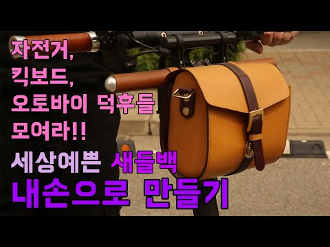 [LeatherCraft] Making a saddle bag (새들백 만들기) | 가죽공예