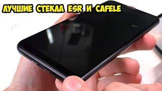 Защитное стекло Cafele для Xiaomi Mi 8 и отзыв о стекле ESR.  Лучшие стекла