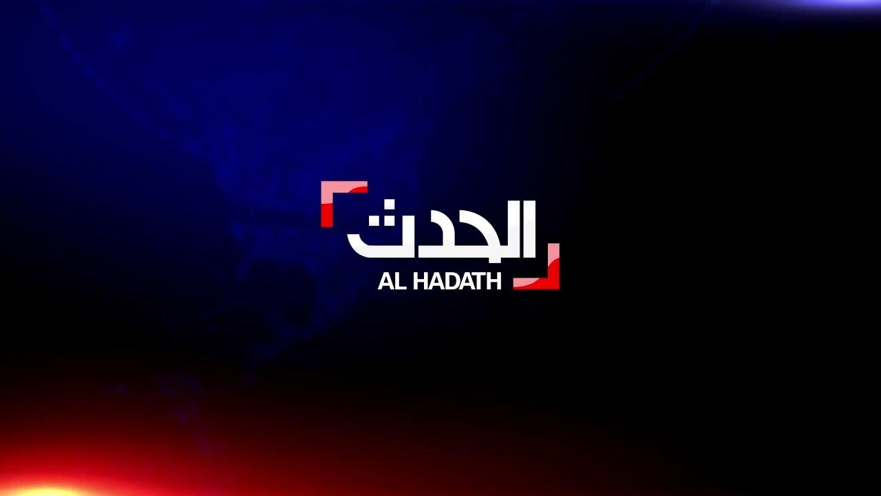 صورة فيديو : الحدث اليمني | غريفيثس يأمل بتحقيق هدوء شامل.. والتحالف يستهدف منظومة دفاع جوي بصنعاء