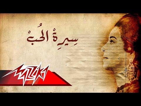 Seret El Hob - Umm Kulthum سيرة الحب - ام كلثوم