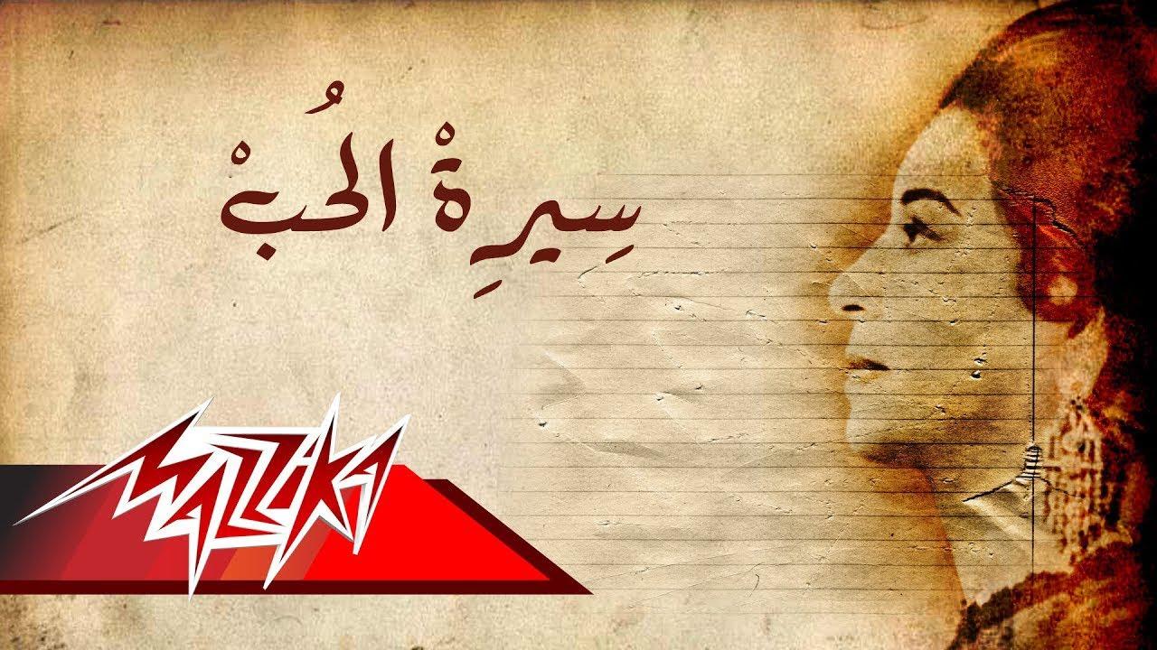 Seret El Hob - Umm Kulthum سيرة الحب - ام كلثوم #1
