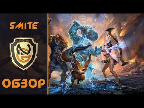 видео: Обзор игры smite