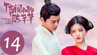 ENG SUB【传闻中的陈芊芊 The Romance of Tiger and Rose】EP14  韩烁向芊芊霸道告白