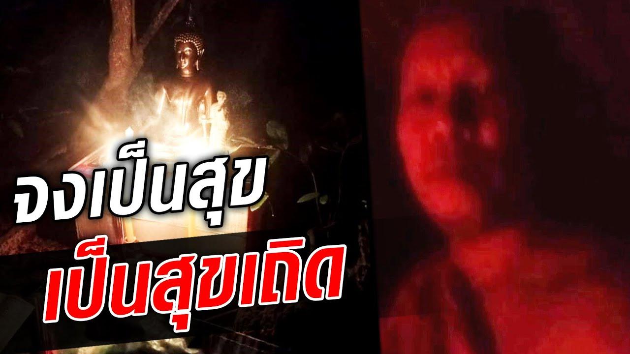 Download โคตรหลอน หลวงพี่อัดคลิป เสียงเด็กร้องไห้ในป่าช้า: Khaosod TV