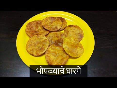рднреЛрдкрд│реНрдпрд╛рдЪреЗ рдШрд╛рд░рдЧреЗ | Pampkin sweet puri/Bhoplyache Gharge | Recipe By Anita Kedar