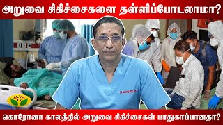 Is it safe to undergo a surgery during this prevailing situation of Covid-19? |Dr. RS.Rengan | Jaya Tv