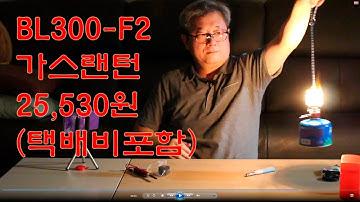 [캠핑]China Gas Lantern 감성랜턴l   BL300-F2l 중국가스랜턴l 블린가스랜턴l 가성비랜턴