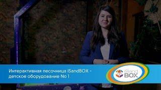 видео Учебное интерактивное детское оборудование для школы