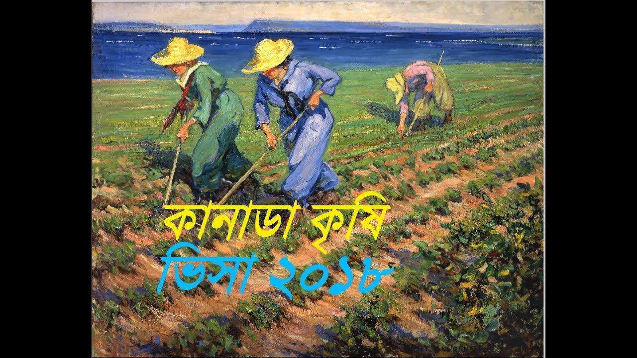 কানাডা কৃষি ভিসা ২০১৮ || canada agriculture visa bangladesh