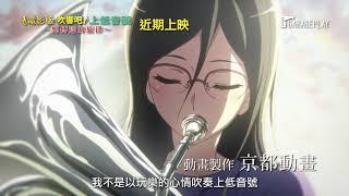 【電影版 吹響吧!上低音號~想傳達的旋律~】電影預告 現在的我只想和學姐一起吹響這青春的樂曲!近期在台獻映