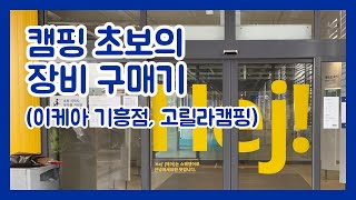 초보 캠퍼의 캠핑 장비 구매하기 2탄 (이케아 기흥점,…