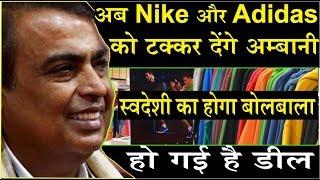 अब Nike और Adidas  को टक्कर देंगे अंबानी हो गई है बड़ी डील \ RIL Partners PROLINE \Mukesh Ambani