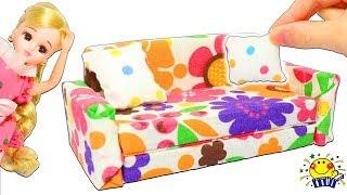 リカちゃんがミキちゃんマキちゃんのために、ソファーを手作りするよ♪ダ...
