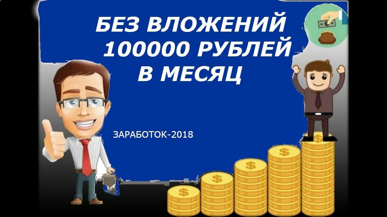 Заработок в интернете 2019 от 100000 рублей в месяц  без вложений