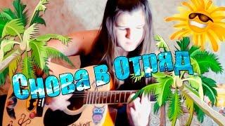 ЛАГЕРНЫЕ ПЕСНИ - Снова в Отряд (guitar cover)