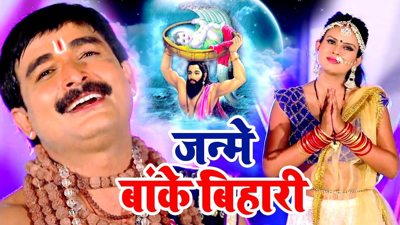 #VIDEO - जन्मे बांके बिहारी | श्री कृष्णा जन्माष्टमी | #Ravinder Singh Jyoti | Krishna Bhajan 2020