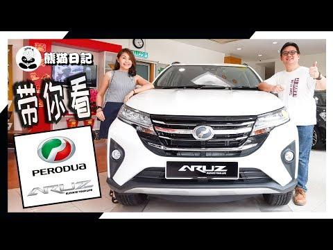 带你去看Perodua ARUZ   ARUZ - First Look at Perodua First 7-Seater SUV [熊猫日记]