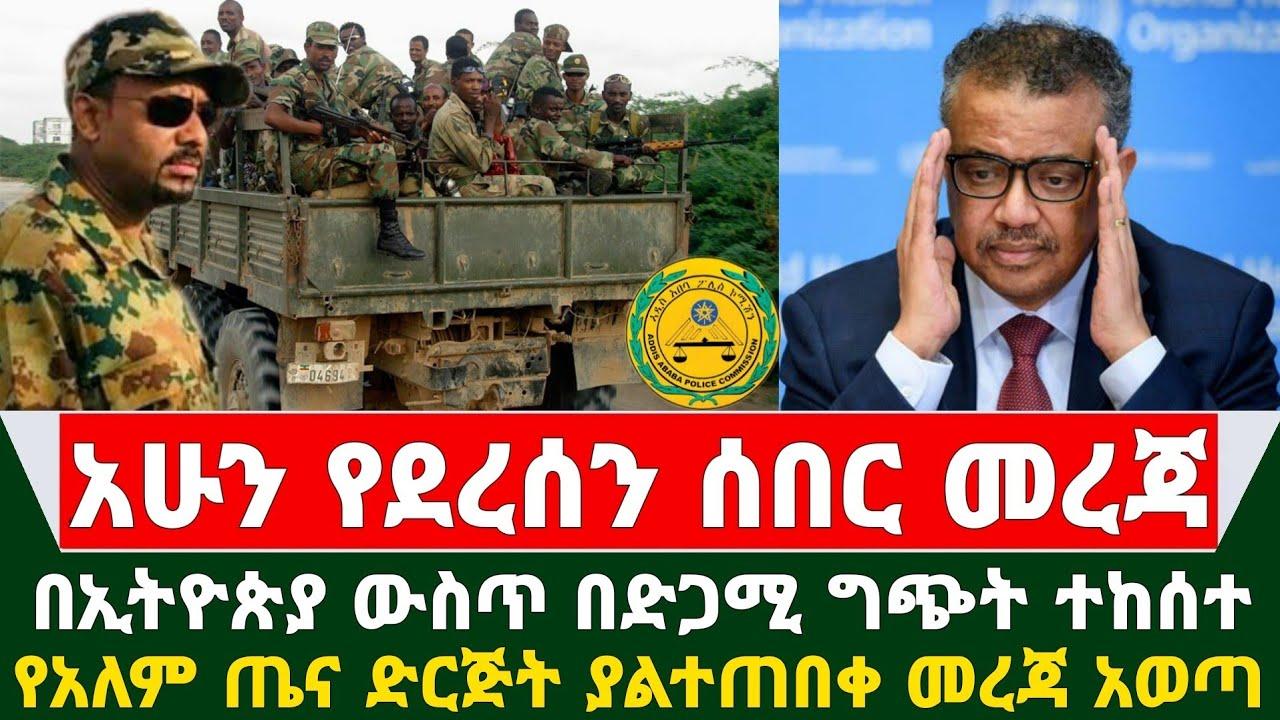 Ethiopia ሰበር መረጃ - በኢትዮጵያ ውስጥ በድጋሚ ግጭት ተከሰተ | የአለም ጤና ድርጅት ያልተጠበቀ መረጃ አወጣ | Abel birhanu