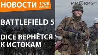 Battlefield 5. DICE вернётся к истокам. Новости