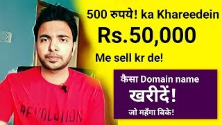 How to Choose Domain Names Which You Can Sell For High Price