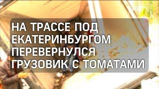 На трассе под Екатеринбургом перевернулся грузовик с помидорами