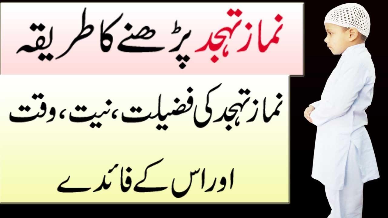 Tahajjud Ki Namaz Ka Tarika In Urdu Tahajjud Ki Fazilat Namaz E