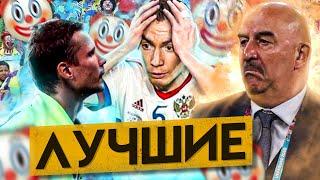 СЕМЕНОВ и ШУНИН герои матча с БЕЛЬГИЕЙ Кто ВИНОВАТ в поражении сборной РОССИИ