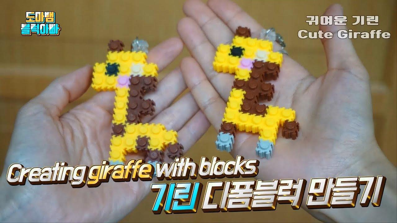 기린 가방고리 디폼블럭 영상보고 따라 만들어보세요~ 누구나 쉽게 따라 만들 수 있어요~ This is a video of making giraffe with blocks.