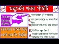 Today Breaking News West Bengal || Breaking News WB || Today Breaking News